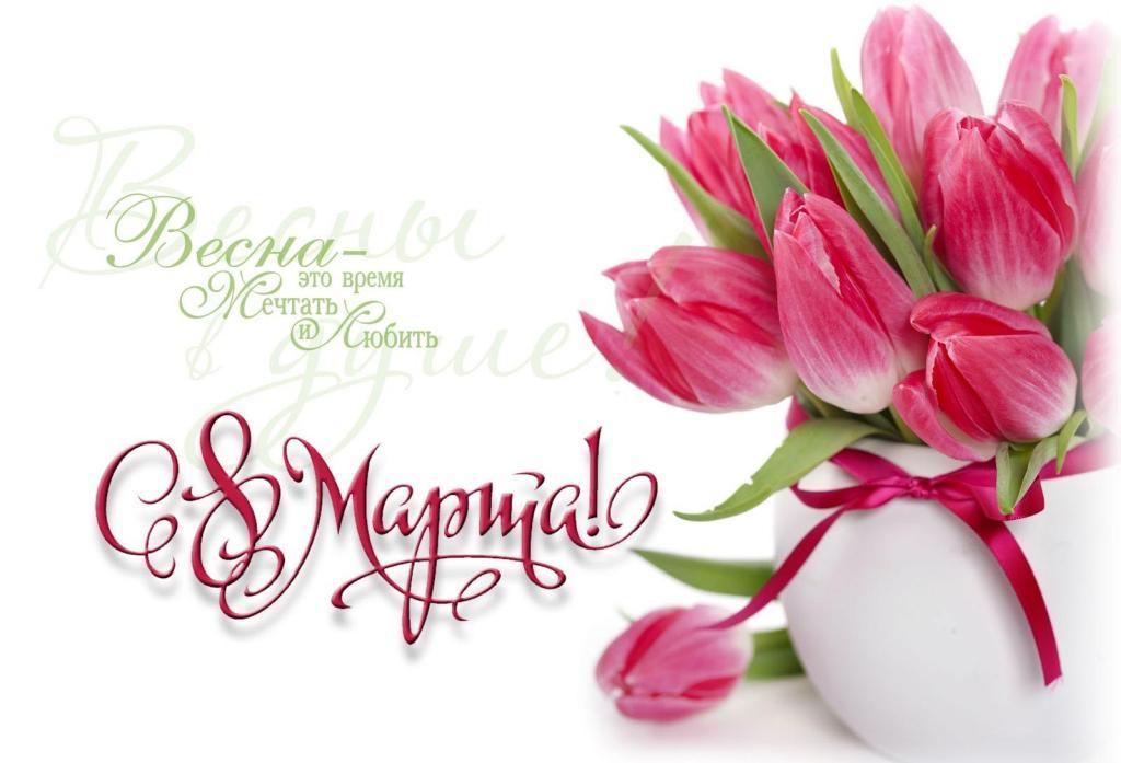 Поздравления с 8 марта очень красивые