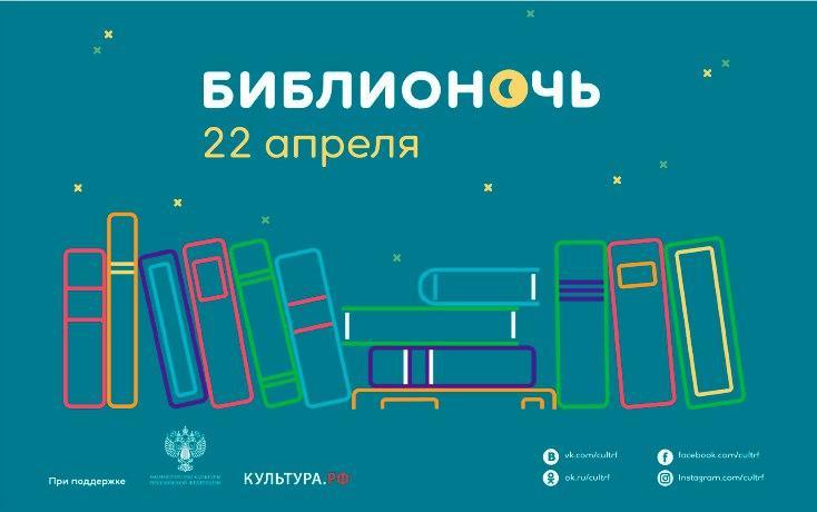 Культурные программы врамках акции «Библионочь» пройдут вМосвке на224 площадках