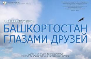 Башкирский фотоклуб «Агидель» был представлен на VII Международном фестивале фотографии «ФОТОФЕСТ 2017» в Челябинске
