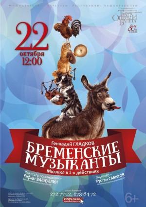 """Мюзикл """"Бременские музыканты"""""""