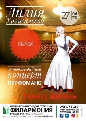 В Башкирской государственной филармонии сольный проект Лилии Хазигалеевой. Мультимедийный концерт-рerfomance «Танец. Жизнь»