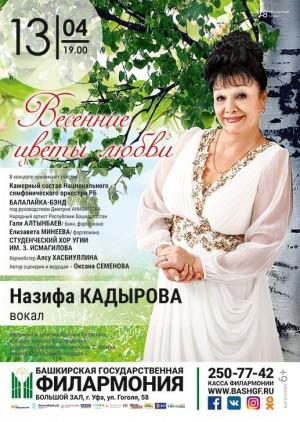 В Башкирской государственной филармонии им.Х.Ахметова сольный концерт Назифы Кадыровой