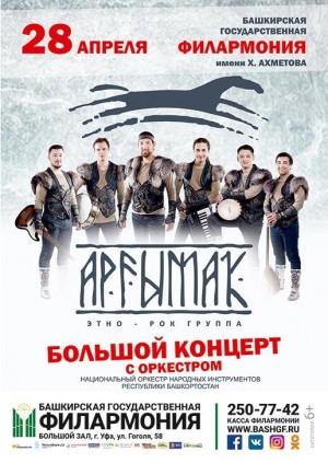 В Башкирской Государственной Филармонии им.Х.Ахметова выступит этно-рок группа «Аргымак»