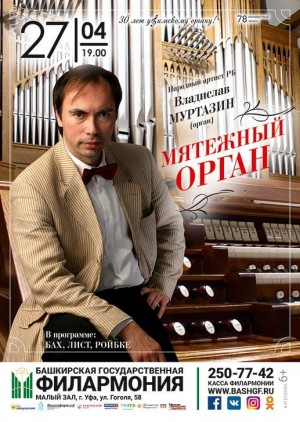В Башкирской государственной филармонии Народный артист РБ Владислав Муртазин (орган)
