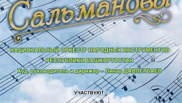Национальный оркестр народных инструментов РБ представит премьерную программу «Творческая династия: Сальмановы»