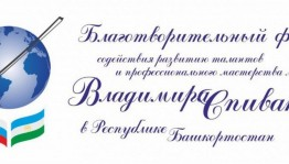 Юные музыканты из Башкортостана примут участие в XIV Международном фестивале Благотворительного фонда  Владимира Спивакова «Москва встречает друзей»