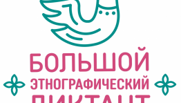 Большой этнографический диктант напишут 3 ноября