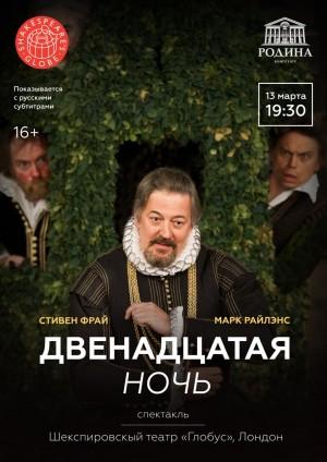 """Театр в кино """"Двенадцатая ночь"""""""