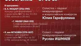 Национальный симфонический оркестр РБ и Национальная газета «Музыкальное обозрение» представят концерт в рамках Всероссийского фестиваля «Музыкальное обозрение – 28»
