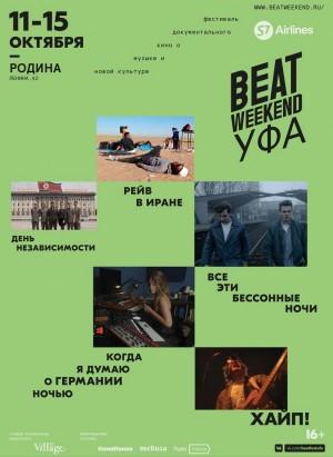 Международный фестиваль новых фильмов о музыке и современной культуре Beat Weekend