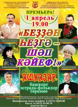 В Стерлитамакском государственном театрально-концертном объединении выступает башкирская эстрадно-фольклорная группа «Ашкадар»
