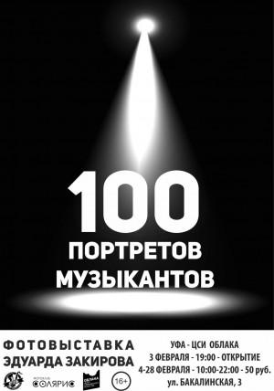 """Открытие фотовыставки """"100 портретов музыкантов"""""""