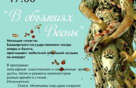 В Башкирском художественном музее им.М.В.Нестерова состоится концерт «В объятиях весны»