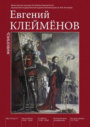 Выставка Евгения Клеймёнова. Живопись