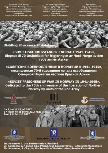 Выставка «Советские военнопленные в Норвегии в 1941-1945 гг.»
