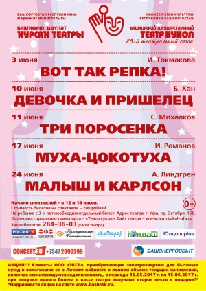 Репертуар на июнь театра кукол