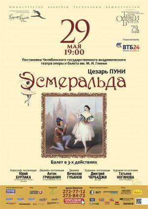 Балет «Эсмеральда»  Челябинского театра оперы и балета им. М. И. Глинки