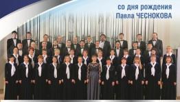 В Уфе состоится вечер хоровой музыки, к 140-летию со дня рождения Павла Чеснокова