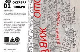 Режиссёр из Санкт-Петербурга поставит в Уфе спектакль по пьесам пяти башкирских драматургов