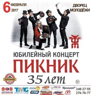 Юбилейный концерт ПИКНИК
