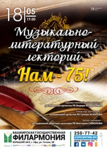 """""""Нам-75"""" - юбилей Музыкально-литературного лектория БГФ"""