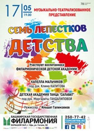"""Музыкально-театрализованное представление """"Семь лепестков детства"""""""