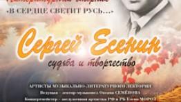 Башгосфилармония приглашает на Литературный вторник, посвященный судьбе и творчеству Сергея Есенина