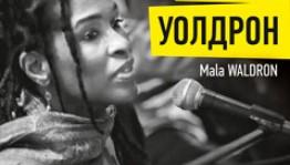 Известная пианистка и джаз-вокалистка из США Мэла Уолдрон выступит с ЭДО БГФ О.Касимова