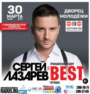 "Сергей Лазарев ""The BEST"""