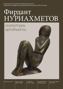 Выставка произведений заслуженного художника РБ, скульптора Фирданта Нуриахметова