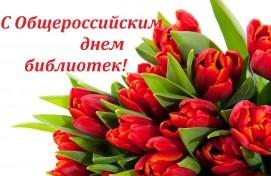 Поздравление министра культуры Республики Башкортостан с Общероссийским днем библиотек