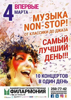 """Концерт """"Самый лучший день"""" в БГФ им. Х. Ахметова"""