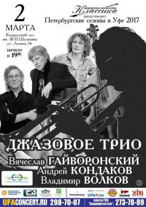 Концерт уникального джазового трио