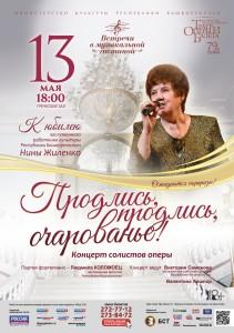 Концерт к юбилею заслуженного работника культуры РБ Нины Жиленко