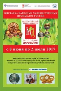 Всероссийская выставка народных художественных промыслов России «Молодые дарования»