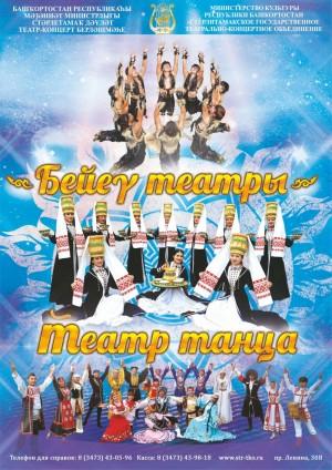 Концерт Театра танца «В вихре танца»