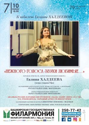 Юбилейный концерт народной артистки Башкортостана Галины Халдеевой