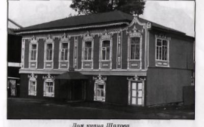 Дом купца Шахова С.П.