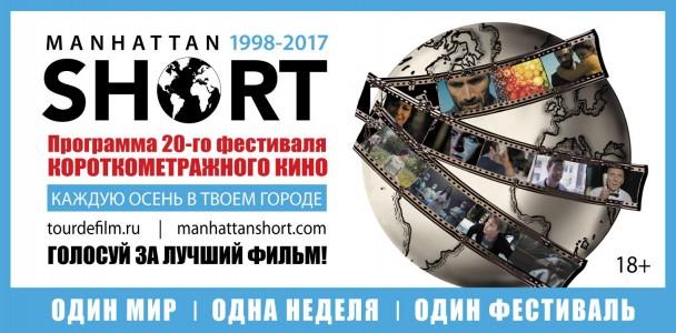 Фестиваль короткометражного кино «Manhattan short – 2017»