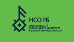 Национальный симфонический оркестр республики объявляет конкурсные прослушивания