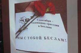 В музеях Башкортостана прошла музейная акция, посвященная Дню солидарности в борьбе с терроризмом