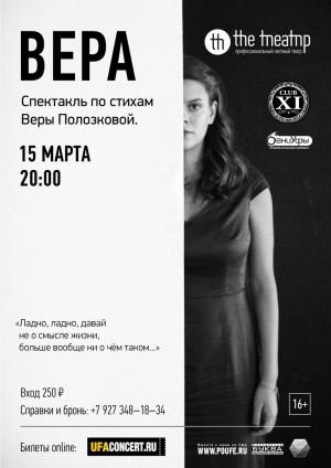 """Спектакль """"Вера"""""""