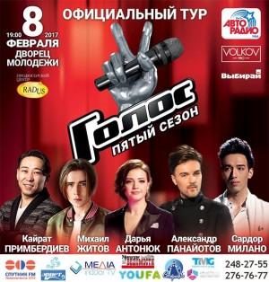 """Официальный тур """"Голос"""" V сезон"""