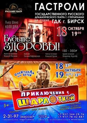 Гастроли Русского театра г.Стерлитамак в Бирск