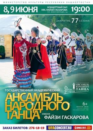 Закрытие 77-го сезона ГААНТ им.Ф.Гаскарова