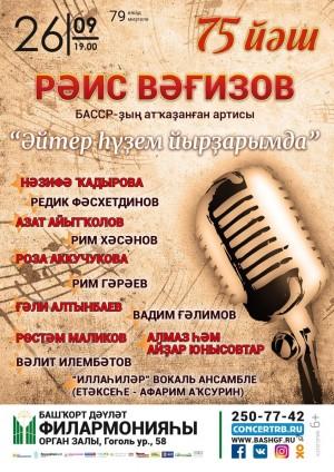 Раис Вагизов. 75 лет.