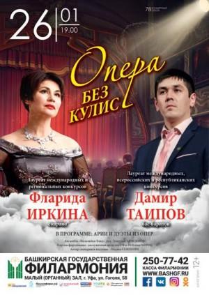 """Опера без кулис"""