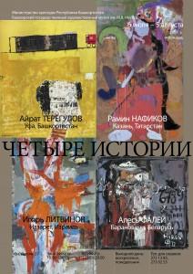 """Выставка """"Четыре истории"""""""