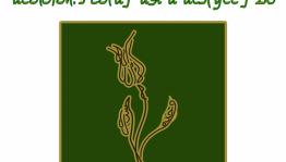 В Уфе, в рамках 100-летия Духовного управления мусульман республики открылась выставка «Ислам: религия и искусство»