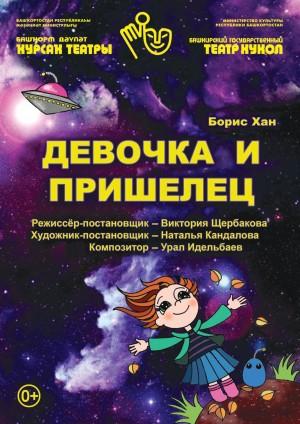 """Спектакль """"Девочка и пришелец"""""""